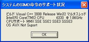 CPUがサポートしているSIMD(MMX,SSE,SSE2,SSE3,SSE3,AVX,AVX2)と