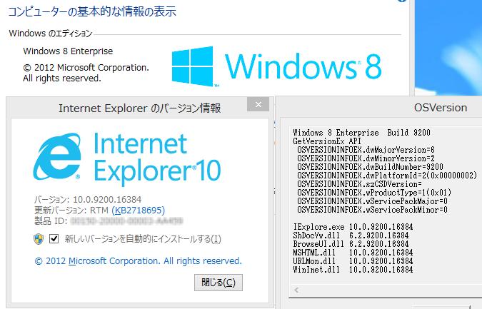 WindowsとIEのバージョンを表示(Windowsはエディション,ビルド