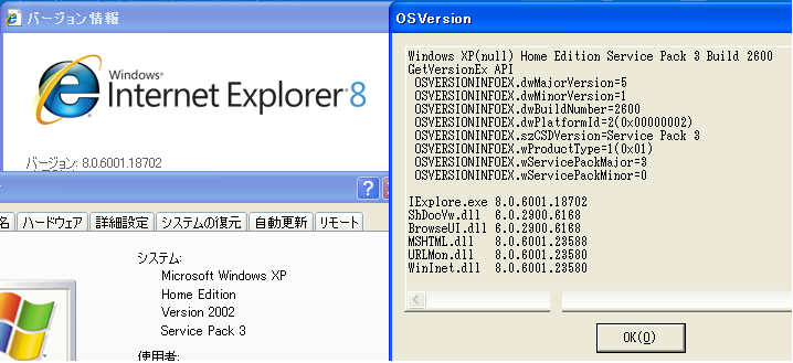 WindowsとIEのバージョンを表示(Windowsはエディション,ビルド番号表示対応)